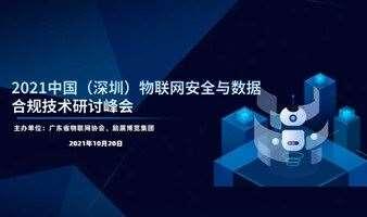 2021中国(深圳)物联网安全与数据合规技术研讨峰会