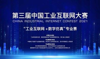 """第三届中国工业互联网大赛·""""工业互联网+数字仿真""""专业赛"""