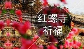 周末1日 红螺寺 祈福纳祥-名山古刹-登高赏秋-雁西湖观景摄影休闲游