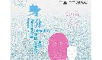 身份消除系统 Identity Removing System国际当代艺术邀请展 | 第二届合柴艺术季