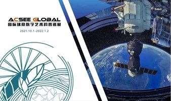 全国首发!ACSEE GLOBAL国际球幕数字艺术科普巡展重磅来袭