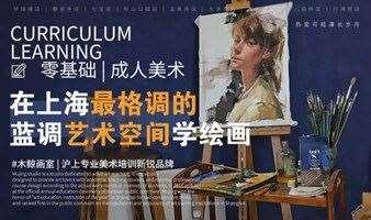 【零基础成人美术】在上海最格调的蓝调艺术空间学绘画