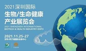 2021深圳国际生物/生命健康产业展览会