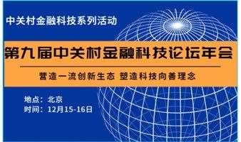 第九届中关村金融科技论坛年会