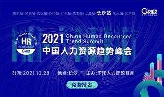 2021中国人力资源趋势峰会·长沙站