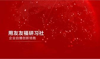 杭州抖音电商沙龙活动