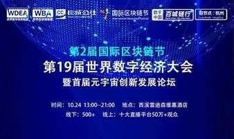 第2届国际区块链节.第19届世界数字经济大会暨首届元宇宙创新发展论坛