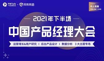 2021年下半场|中国产品经理大会 3场线上峰会