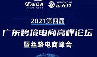 2021第四届广东跨境电商高峰论坛暨丝路电商峰会