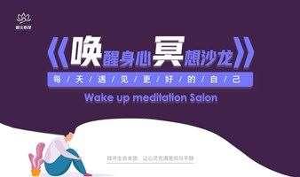 北京站 免费|冥想沙龙,打开身心唤醒自己~