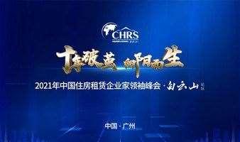 十年破茧,向阳而生!第三届中国住房租赁企业家领袖峰会•白云山论坛