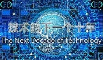 技术的下一个十年 - The Next Decade of Technology