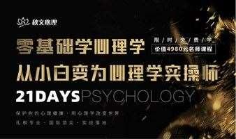 全国站《从小白变为心理实操师,零基础学习心理学》