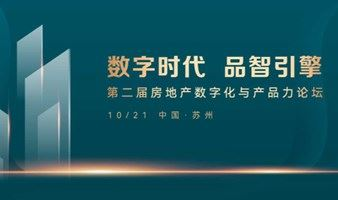 第二届房地产数字化与产品力论坛