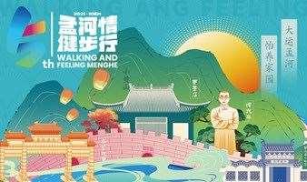 2021年第五届孟河情健步行10km徒步暨孟河小黄山盛大开园活动报名通道