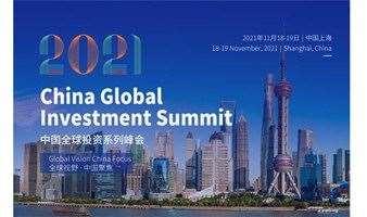 中国全球投资峰会2021 上海