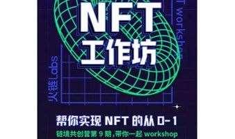 HuobiLabs带你workshop 从0-1玩转NFT 链境共创营【第九期】 10月20日——10月30日