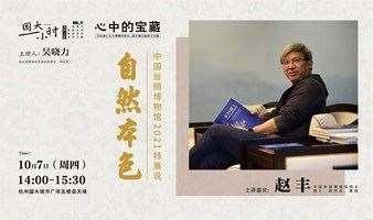 自然本色――中国丝绸々博物馆2021特展说 国大一小时·心中的宝藏