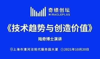 陆奇博士演讲《技术趋势与创造价值》上海创业交流会