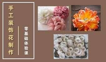 手工装饰花制作│零基础体验课