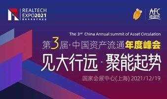 见大行远·聚能起势丨2021年第三届中国资产流通年度峰会