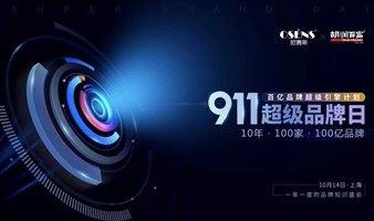 【邀请函】见证中国品牌力ω 量崛起   欧∑赛斯第二届911超级品牌】日