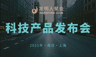 科技产品(线上)发布会