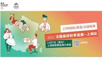 2021法国高校秋季巡展——上海站