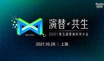 演替 · 共生 2021第五届营销科学大会