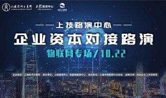 上海技术交易所路演中心企业资本对接路演 | 物联网专场