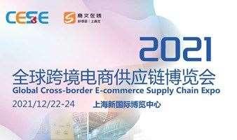 2021全球跨境电商供应链博览会