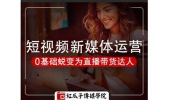 深圳短视频新媒体运营线下培训
