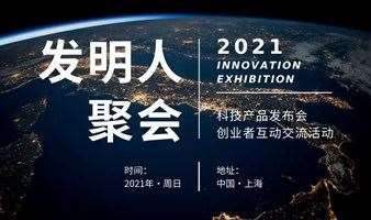 科技产品发布会:创业者沙龙
