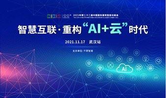 """智慧互联,重构""""AI+云""""时代——第22届中国国际建筑智能化峰会(武汉站)"""