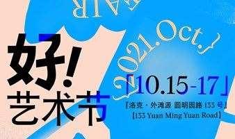 2021第四届好!艺术节·上海