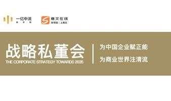 2035战略私董会——构建人生底层的商业系统