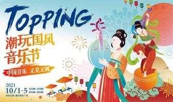 公益 | 首届「TOPPING潮玩国风音乐节」国庆重磅来袭!