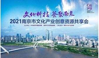 2021南京市文化产业资源共享会