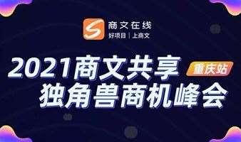 《2021商文共享》独角兽商机峰会重庆站,商机共享!