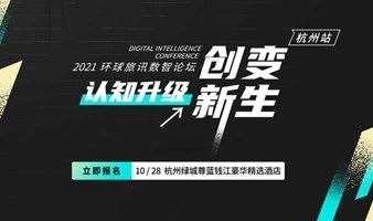 2021环球旅讯数智论坛 -杭州站|认知升级 创变新生【OTA·酒店·目的地景区·航空公司·旅游局·文旅·旅行社·数字化·旅游营销·旅游分销·酒店营销】