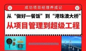 【天津专场】项目经理人的管理思维与职业发展