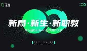 新局·新生·新职教|第六届EduSoho全球用户大会