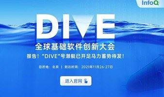 DIVE 全球基础软件创新大会