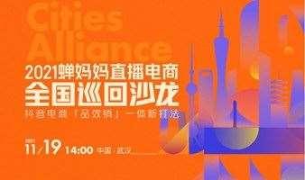 2021蝉妈妈直播电商全国巡回沙龙——武汉站