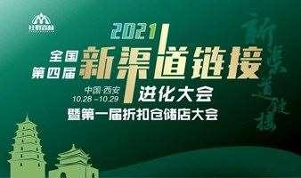 2021第四届全国新渠道链接进化大会暨第一届折扣仓储店大会(森林会员专属通道)