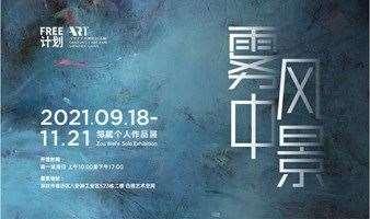 新展预告 | 雾中风景——9月19日开幕式(周日)