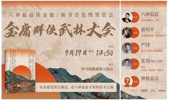 金庸群侠武林大会——《六神磊磊读金庸》新书首发仪式