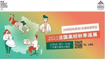 2021法国高校秋季巡展-广州
