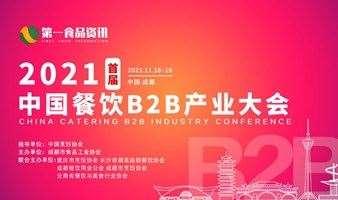 2021首届中国餐饮B2B产业大会
