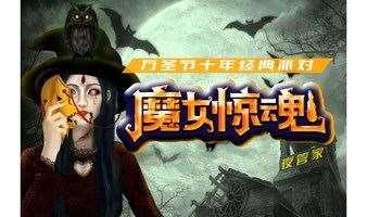 """2021万圣节""""魔女惊魂""""变装惊悚派对 —奇幻变身,重获新生! ——青岛So Downtown"""